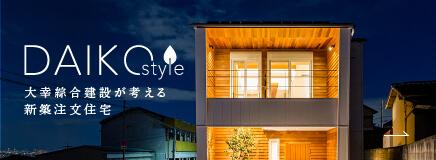 DAIKOstyle 大幸綜合建設が考える新築注文住宅