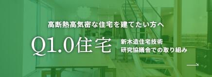 高断熱高気密な住宅を建てたい方へ Q1.0住宅 新木造住宅技術研究協議会での取り組み