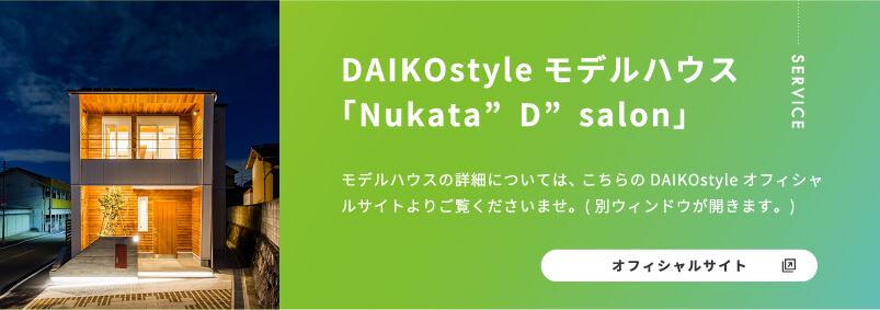 """DAIKOstyleモデルハウス「Nukata""""D""""salon」"""