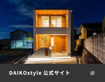 DAIKOstyle公式サイト