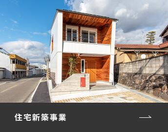 住宅新築事業
